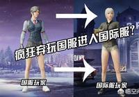 《刺激戰場》國服熱度下降,大量玩家流失轉向國際服,怎麼評價這事?