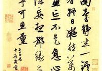 趙孟頫行書《趙子昂為中庭老書南臺靜坐詩頁》賞析