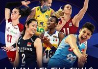 巴西和美國女排已經壟斷世界女排聯賽總決賽冠軍11年了,今年還會是這兩支球隊爭冠嗎?