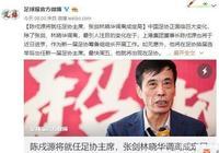 陳戌源任足協主席傳聞背後,或是中國足球職業聯盟的加速成立!