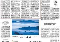 軍報刊發二月河文章:百里奚崗趣話