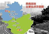 貴陽南寧高速鐵路,目前正在施工中