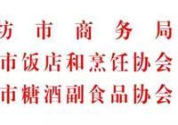 """濰坊公佈第三批""""濰坊餐飲老店""""和""""濰坊名吃"""""""