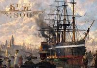 《紀元1800》:向歷史致敬!締造在戰火與科技交織下的完美帝國
