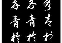 「夏雲」楷行草書法練筆