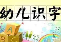 50種幼兒識字遊戲,幼兒識字不再難!
