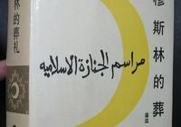 《穆斯林的葬禮》簡介及精彩語錄