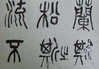 八位書法名家,篆書造詣高深,能否代表當代篆書最高水平?