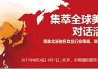 炊煙又起 丨2017北京世界食品博覽會 食品行業年度盛宴