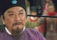 《水滸傳》外說蔡京