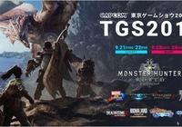 卡普空公佈了2017年東京電玩展的參展活動安排日程