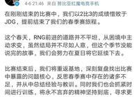 """RNG被JDG淘汰,王思聰點贊官博評論""""舒服了"""",網友表示過節了,如何評價?"""