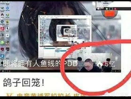 如何看待PDD首播破5億後,虎牙官方不管違約了,直接讓神超,久哥哥迴歸開播?