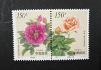 1997郵票欣賞