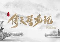 新版《倚天屠龍記》官宣定檔 2月27日20點上線首播