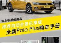 推薦自動全景樂享版車型 大眾全新Polo Plus購車手冊