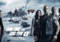 《速激8》全球票房破10億美元,光在中國它就賺了3億多