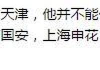 權健隊能代表天津麼?是不是隻有泰達隊能代表天津?