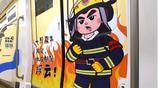 國內首列消防主題地鐵專列在安徽合肥亮相