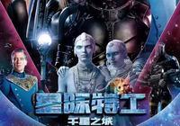 《星際特工千星之城》升級版《第五元素》吳亦凡卻演這樣角色