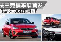 法蘭克福車展首發 全新歐寶Corsa官圖