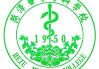 菏澤醫學專科學校