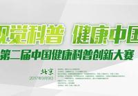 第二屆中國健康科普創新大賽—科普演講大賽(6)