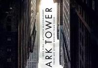 《黑暗塔》斯蒂芬·金同名小說改編的奇幻電影