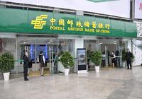 郵政銀行屬於什麼銀行?