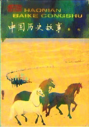 中國歷史上的'春秋'時期為什麼叫'春秋'?