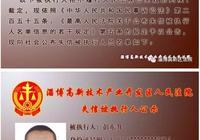 所有淄博人 淄博高新區法院曝光13名老賴