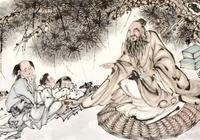 南懷瑾:孔子的自剖
