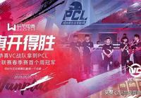 PCL第一週 周決賽:VC戰隊奪得PCL春季賽首個冠軍