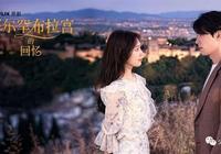 反轉!玄彬、樸信惠《阿爾罕布拉宮的回憶》要開創韓劇新紀元?