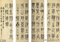 從春秋戰國到秦漢:淺談篆書發展的歷史脈絡和篆書的書寫藝術性