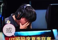 RNG完了!Uzi被爆夏季賽無法出場,連四保一戰術都沒法使用,他們本賽季還有希望嗎?
