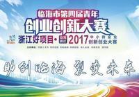 助力科技新長征 臨海市第四屆創業創新大賽完美謝幕!