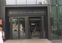 大陸第一家且是唯一一家誠品書店——蘇州誠品書店