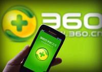 奇虎360全部股權被出質 共計1.45億元人民幣