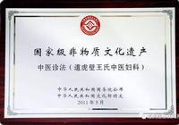 非遺傳承︱在山西省平遙縣,有一個傳承千年的中醫世家