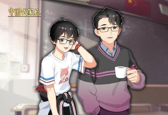 《中國式家長》宣佈推出女兒版 玩家:想約我女兒,先問過我的刀!