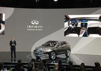 英菲尼迪全新QX50概念車發佈