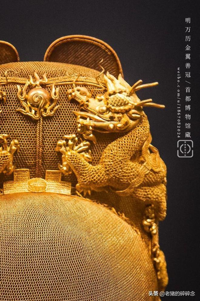 實拍皇帝の金冠,北京萬曆定陵出土
