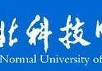 河北科技師範學院,面朝大海的師範類大學