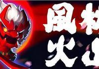 元氣騎士:血十字還能這麼玩?4個關於刺客風林火山的冷知識!