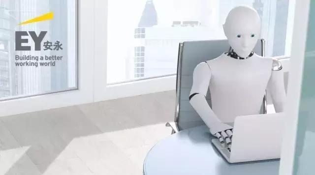 又雙叒來財務機器人!緊跟德勤、普華永道,安永智能機器人出世!