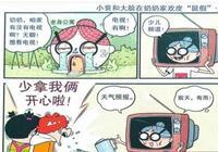 """阿衰漫畫:大臉小衰過""""鼠假""""扎心了?衰奶""""遊戲雞""""真奇葩!"""