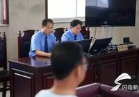 濱州一干部挪用公款1150萬元購買理財產品、收受賄賂