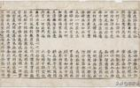 佛家古籍——遼代殘卷《大方廣佛華嚴經》
