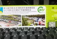 遊記|北京房車展觀展遊記